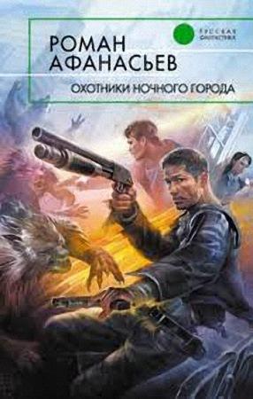 Роман Афанасьев - Охотники ночного города (Аудиокнига) m4b