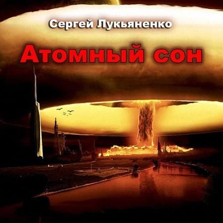 Сергей Лукьяненко - Атомный сон (Аудиокнига)