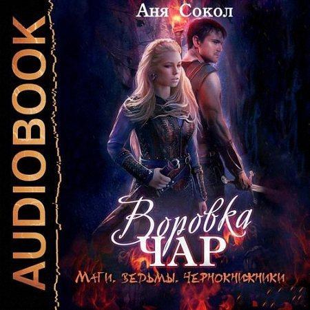 Сокол Аня - Маги, ведьмы, чернокнижники (Аудиокнига) m4b
