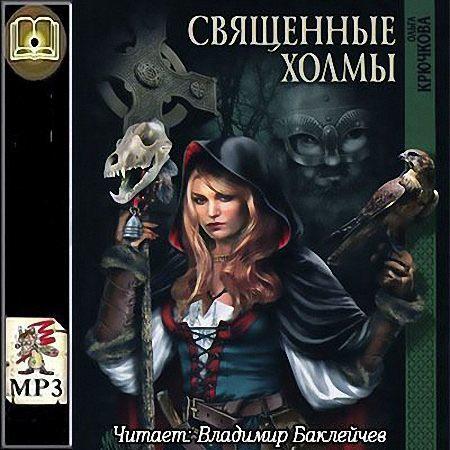 Крючкова Ольга - Священные холмы (Аудиокнига) m4b