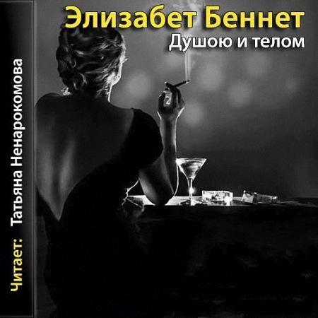 Беннет Элизабет - Душою и телом (Аудиокнига) m4b