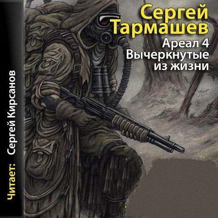 Тармашев Сергей - Вычеркнутые из жизни (Аудиокнига)
