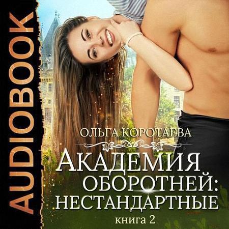 Коротаева Ольга - Академия оборотней: нестандартные (Ау ...