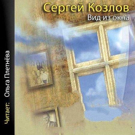 Козлов Сергей Сергеевич - Вид из окна (Аудиокнига) m4b