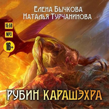 Бычкова Елена; Турчанинова Наталья - Рубин Карашэхра (Аудиокнига) m4b