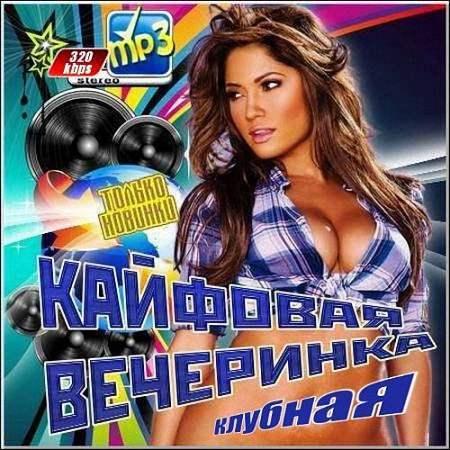 VA - Клубная кайфовая вечеринка (2015)