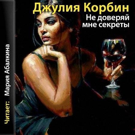 Корбин Джулия - Не доверяй мне секреты (Аудиокнига) m4b