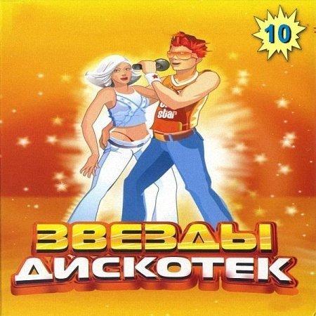 VA - Звезды Дискотек_10 (2019)