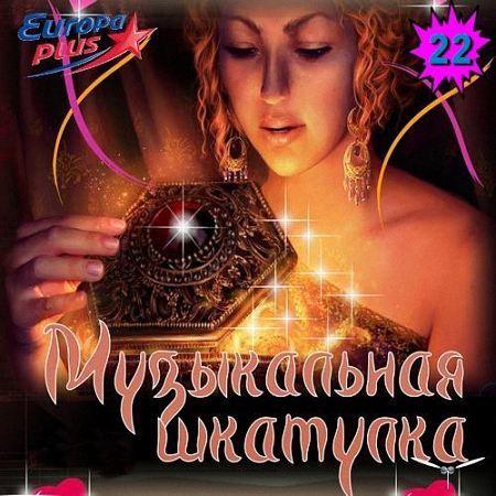 VA - Музыкальная Шкатулка_21 (2019)